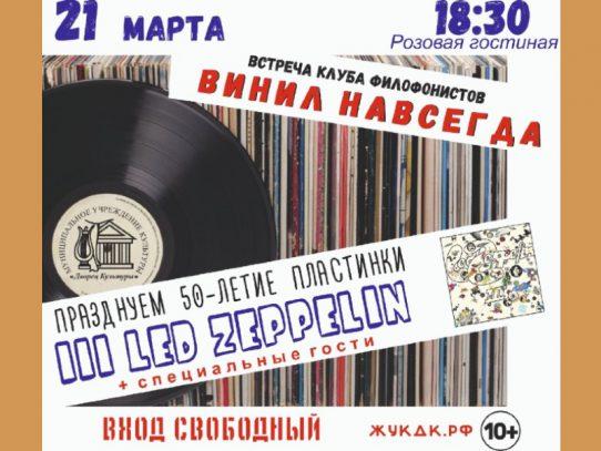 21 марта, «Винил Навсегда», встреча клуба филофонистов и меломанов