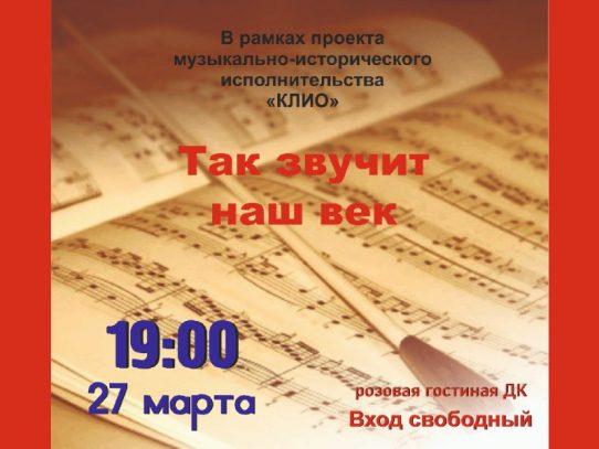 27 марта, «Так звучит наш век», музыкальный вечер