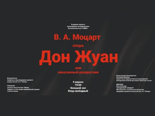 9 апреля, «Дон Жуан», опера В.А.Моцарта