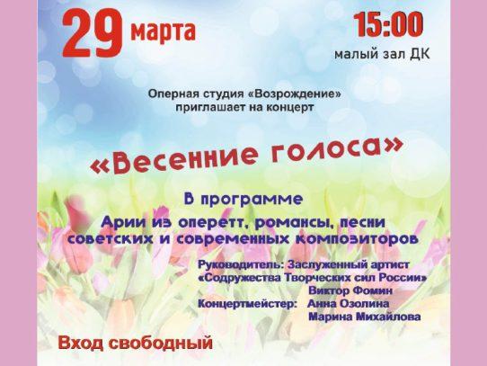29 марта, «Весенние голоса», концерт