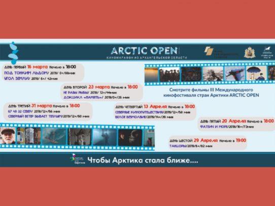 16 марта, КИНОМАРАФОН в рамках III Международного кинофестиваля стран Арктики ARCTIC OPEN. ДЕНЬ ПЕРВЫЙ
