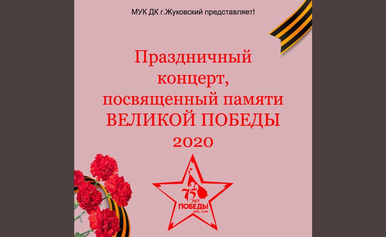 8 и 9 мая, Вальс Победы, концерт, посвященный 75 годовщине Великой Победы
