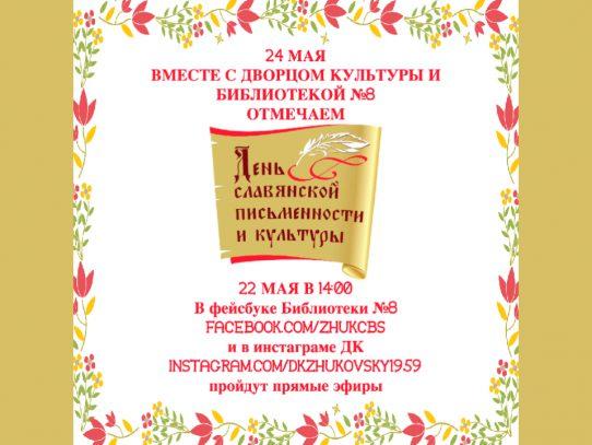 22 мая в 14:00 Прямой эфир, посвященный Дню славянской письменности и культуры!