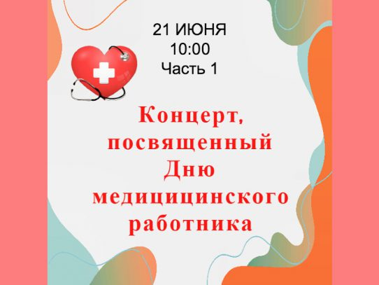 21 июня. День медицинского работника. Концерт. 1 и 2 части.