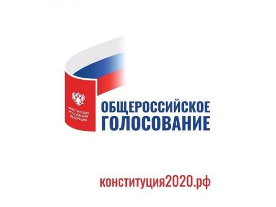 С 25 июня по 1 июля состоится Общероссийское голосование по вопросу одобрения поправок в Конституцию. ⠀