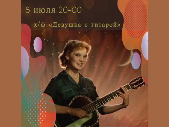 8 июля. Показ фильма «Девушка с гитарой» на летней веранде ДК.