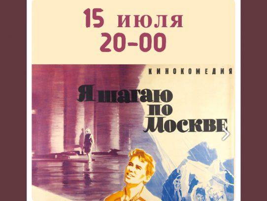 15 июля. Х/Ф «Я шагаю по Москве» 1963г. Показ на летней веранде ДК