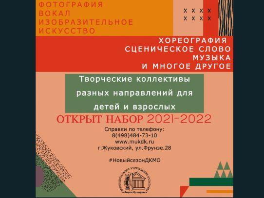 ОТКРЫТ НАБОР 2021-2022 В ТВОРЧЕСКИЕ КОЛЛЕКТИВЫ ДК!