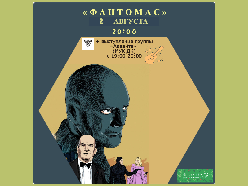 2 августа. Показ х/ф «Фантомас» на летней веранде ДК.