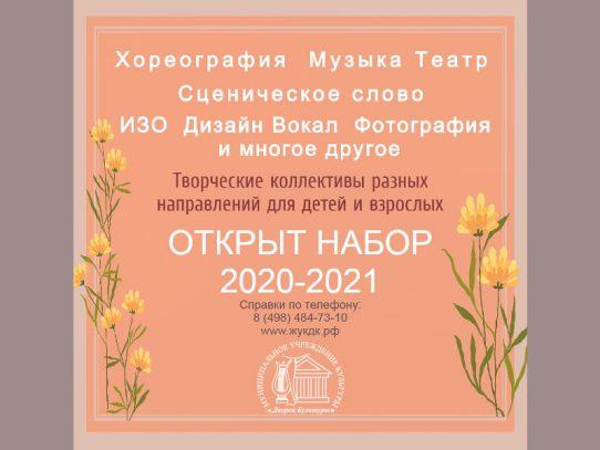 ОТКРЫТ НАБОР 2020-2021 В ТВОРЧЕСКИЕ КОЛЛЕКТИВЫ ДК!