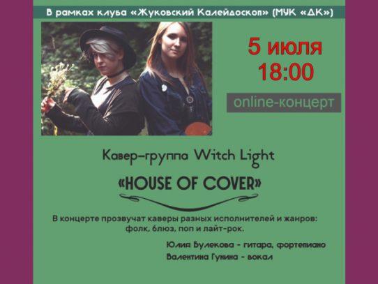 5 июля. Онлайн концерт кавер-группы Witchlight