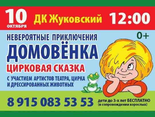 10 октября 12:00. «Невероятные приключения Домовёнка». Цирковая сказка