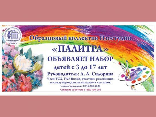 НАБОР 2020-2021. «ОБРАЗЦОВЫЙ» КОЛЛЕКТИВ ИЗОСТУДИЯ «ПАЛИТРА»