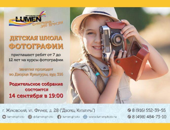 НАБОР 2020-2021. Детская школа фотографии LUMEN