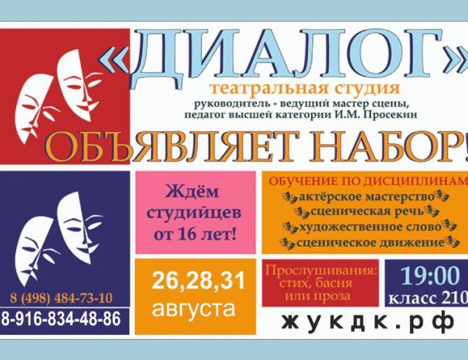 НАБОР 2020-2021. Театральная студия «Диалог»