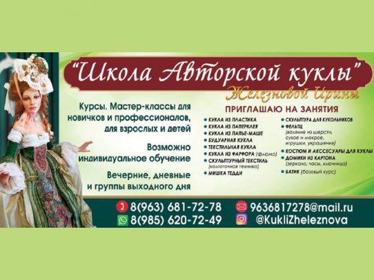 НАБОР 2020-2021. Школа Авторской Куклы Ирины Железновой