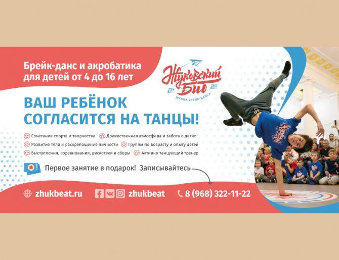 НАБОР 2020-2021. Школа брейк-данса «Жуковский Бит»