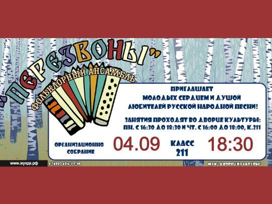 НАБОР 2020-2021. Фольклорный ансамбль «Перезвоны»
