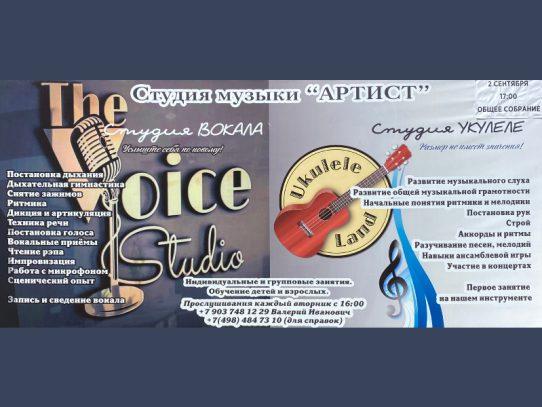 НАБОР 2020-2021. Cтудия музыки «АРТИСТ»