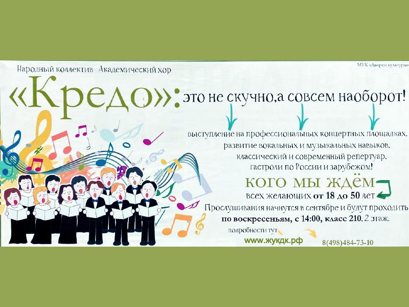 НАБОР 2020-2021. Народный коллектив Академический хор «Кредо»