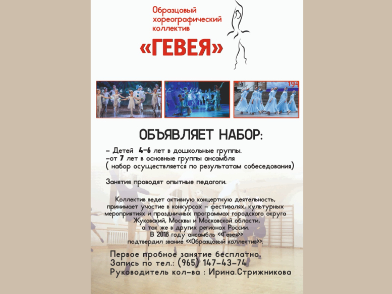 НАБОР 2020-2021. «Образцовый» хореографический коллектив «ГЕВЕЯ»