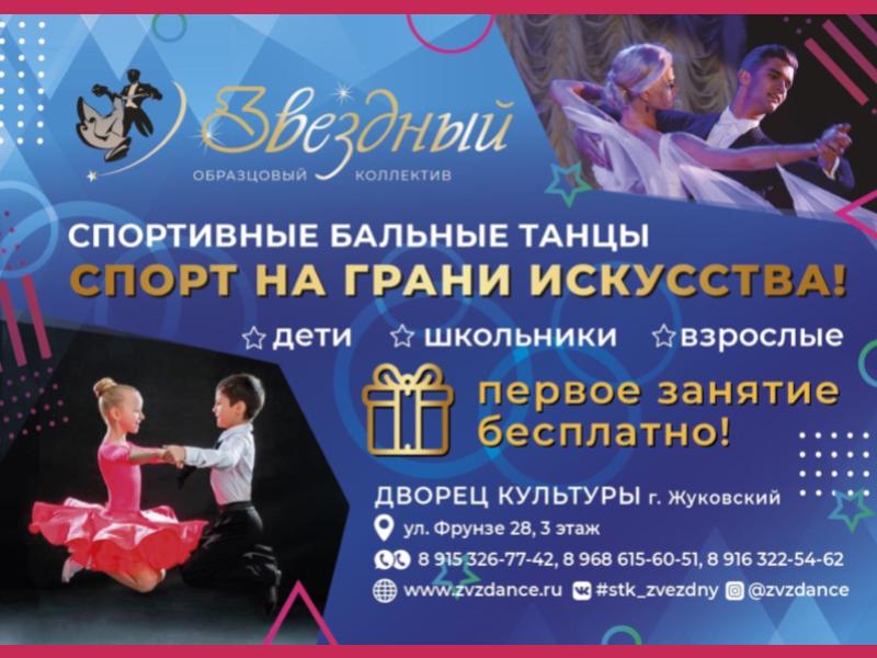 НАБОР 2021-2022. «Образцовый» коллектив спортивного бального танца «Звездный»