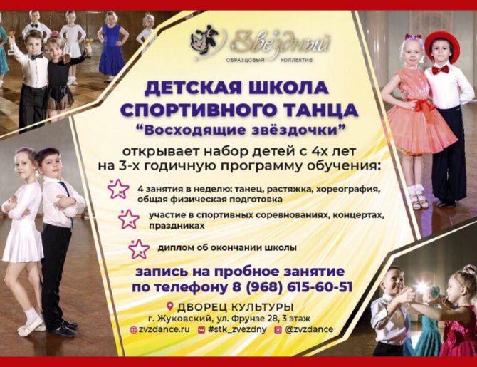 НАБОР 2020-2021. Детская школа спортивного танца «Восходящие Звездочки».