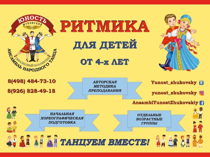 НАБОР 2020-2021. «РИТМИКА» для детей от 4-ёх лет!