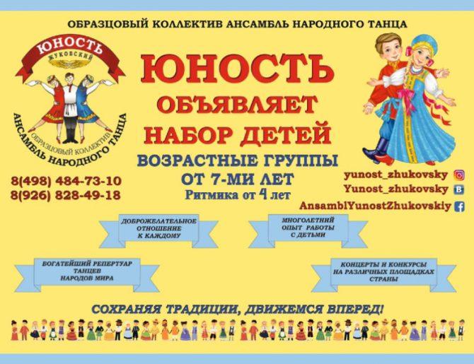 НАБОР 2020-2021. «Образцовый коллектив» Ансамбль народного танца «Юность»