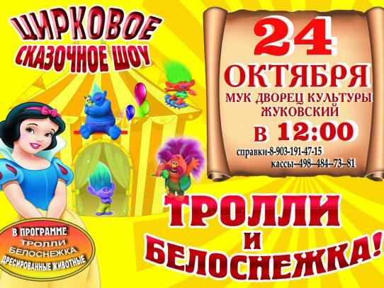 24 октября 12:00. Цирковое сказочной шоу «Тролли и Белоснежка »
