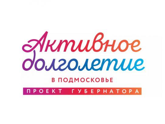 Проект Губернатора «Активное долголетие в Подмосковье»