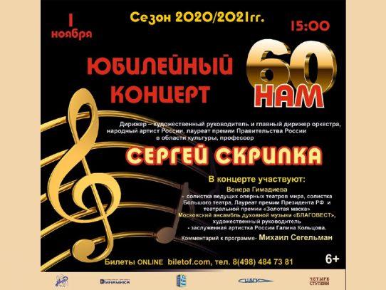 1 ноября 15:00. Юбилейный концерт Жуковского симфонического оркестра.