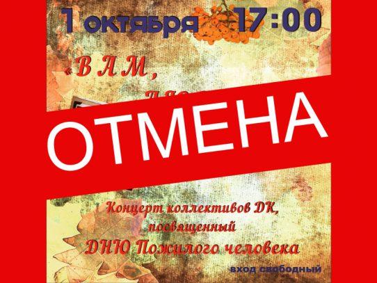1 октября 17:00. ОТМЕНА КОНЦЕРТА, посвященного Дню пожилого человека.