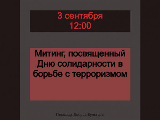 3 сентября 12:00. Митинг, посвященный Дню солидарности в борьбе с терроризмом