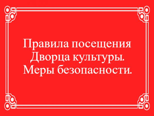 Правила посещения Дворца культуры. Меры безопасности.