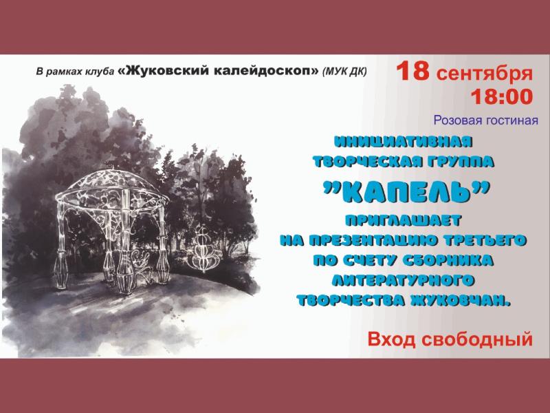 18 сентября 18:00. Презентация третьего по счету Сборника литературного творчества жуковчан.