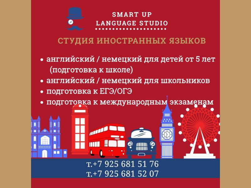 НАБОР 2021-2022. Студия иностранных языков Smart UP.