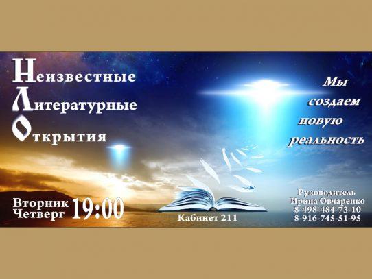НАБОР 2020-2021. «Неизвестные литературные открытия»