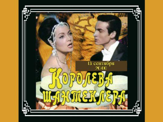 13 сентября 20:00. Показ фильма «Королева Шантеклера» 1962г. на летней веранде ДК