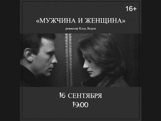 16 сентября 19:00. Показ фильма «Мужчина и женщина» 1966г. на летней веранде ДК.