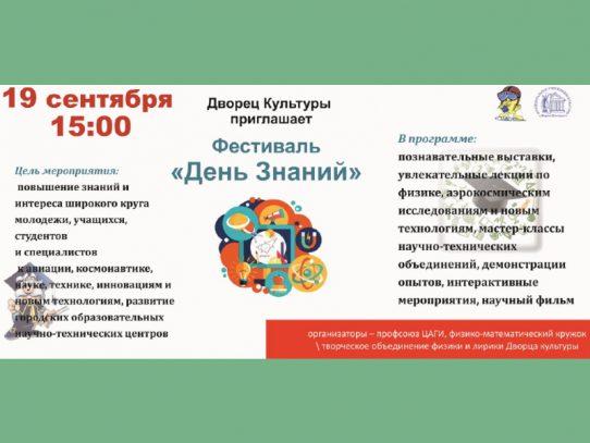 19 сентября 15:00. Фестиваль «День знаний»