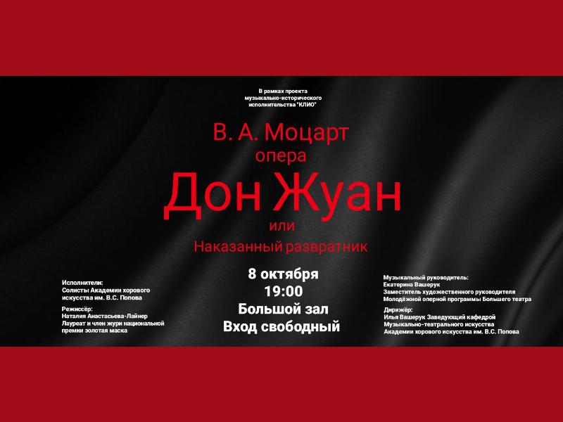 8 октября 19:00. «Дон Жуан», опера В.А.Моцарта