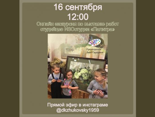 16 сентября 12:00. Онлайн экскурсия по выставке в инстаграме ДК.