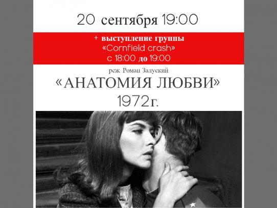 20 сентября 19:00 показ фильма на веранде ДК «Анатомия любви». А в 18:00 концерт группы «Cornfield crash»