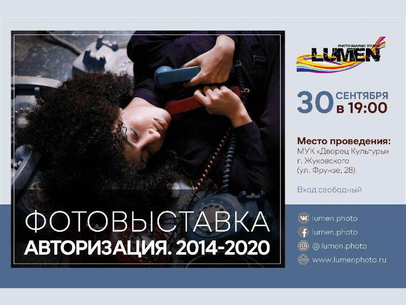 Фотовыставка школы «Lumen» — «Авторизация 2014-2020» в Фойе большого зала ДК