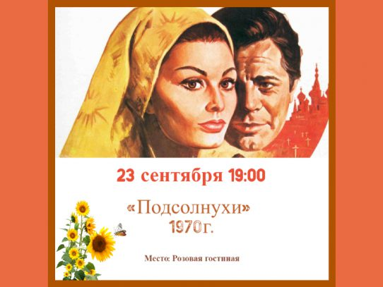 23 сентября 19:00. Просмотр х/ф «Подсолнухи» 1970г. в Розовой гостиной Дворца культуры