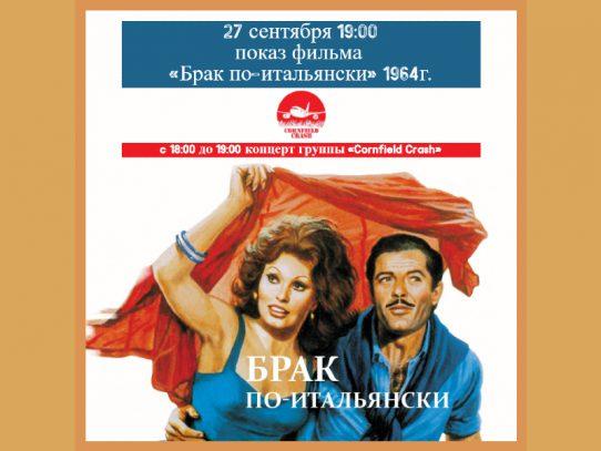 27 сентября 19:00. Показ фильма «Брак по-итальянски» в гостиной ДК. В 18:00 концерт группы «Cornfield Crash» на площади.