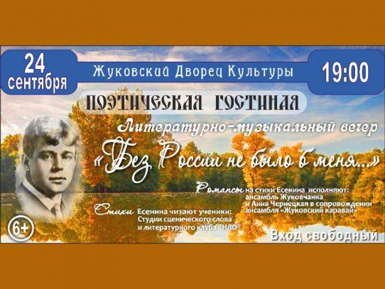 24 сентября 19:00. «Без России не было б меня». 125 лет Сергею Есенину. Литературно-музыкальный вечер.
