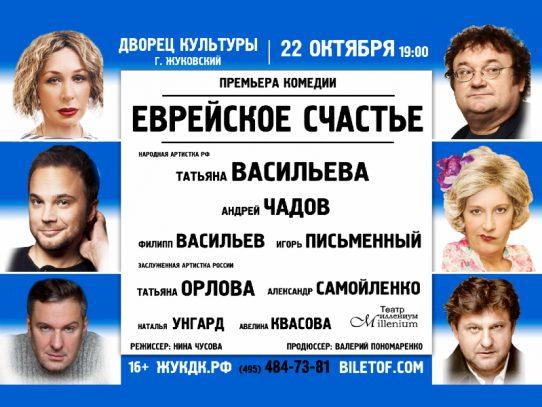 22 октября 19:00. «Еврейское счастье», спектакль театра «Миллениум»