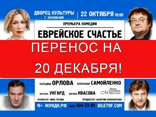 22 октября 19:00. ВНИМАНИЕ! ПЕРЕНОС НА 20 ДЕКАБРЯ 2020! «Еврейское счастье», спектакль театра «Миллениум»
